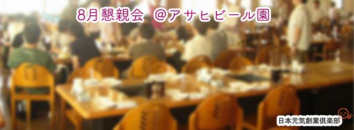 【8月交流会】夏のジンギスカン食べ飲み放題 @アサヒビール園 博多店